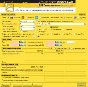 Стартовое окно программы «СТМ-Авто»