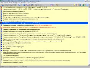 Стартовое окно программы ВЭД-Инфо