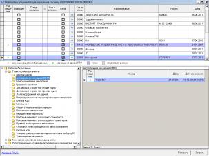 Подготовка документов для передачи в таможенные органы через систему ЭД2
